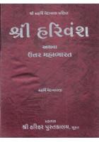 Shri Harivansh