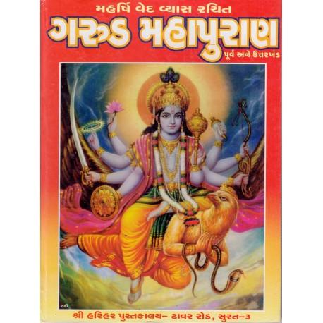 Garud Maha Puran