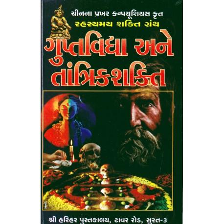 Gupta Vidya Ane Tantrik Shakti