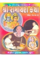 Page : 640 Pujya Shri Ramchandra Dongre Maharaj Ni Prasadi Khand 1-2-3 Sathe