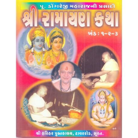 Dongra Maharaj Shri Ramayan Katha