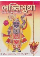 Page : 64 Nitya Niyam Strot Paath Sangrah Pad - Akhyan - Dhol - Aarti