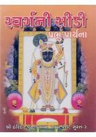 Page : 64 Shri Pustimargiya