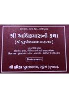 Shri Adhik Maas Ni Katha