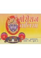 Shri Giriraj Chalisa (Hindi)