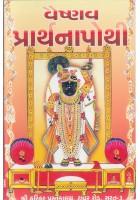 Vaishnav Prarthana Pothi