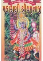 Maharani Shri Yamunaji