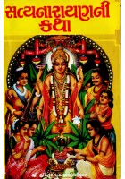 Satyanarayan Ni Katha