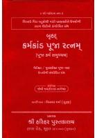 Bruhad Karmakand Puja Ratnam