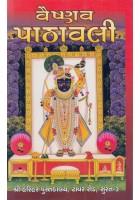 Vaishnav Pathavali